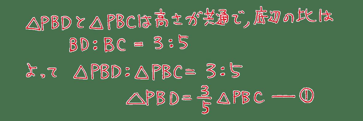 高校数学A 図形の性質16 練習の答え 1~4行目