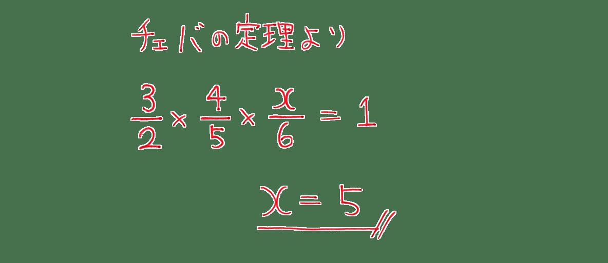 高校数学A 図形の性質17 例題の答え