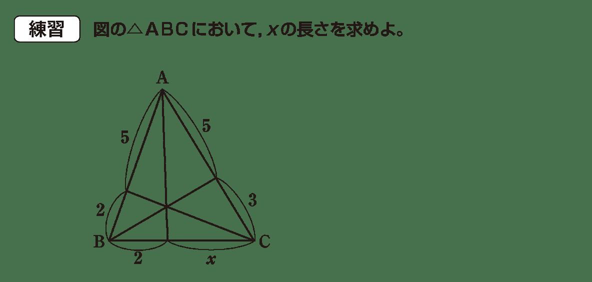 高校数学A 図形の性質17 練習