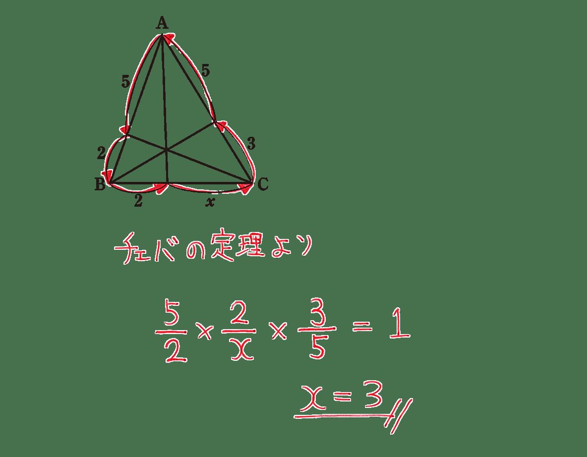 高校数学A 図形の性質17 練習の答え
