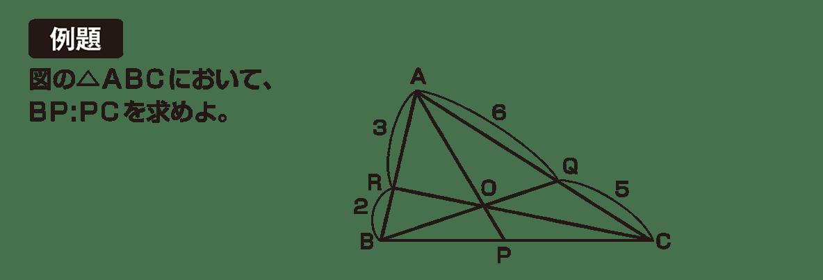 高校数学A 図形の性質18 例題