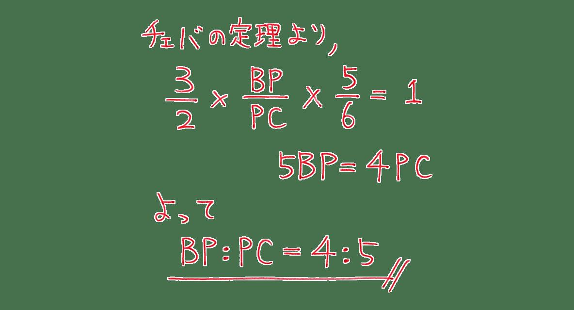 高校数学A 図形の性質18 例題の答え
