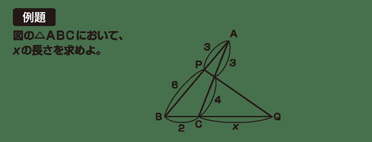 高校数学A 図形の性質19 例題