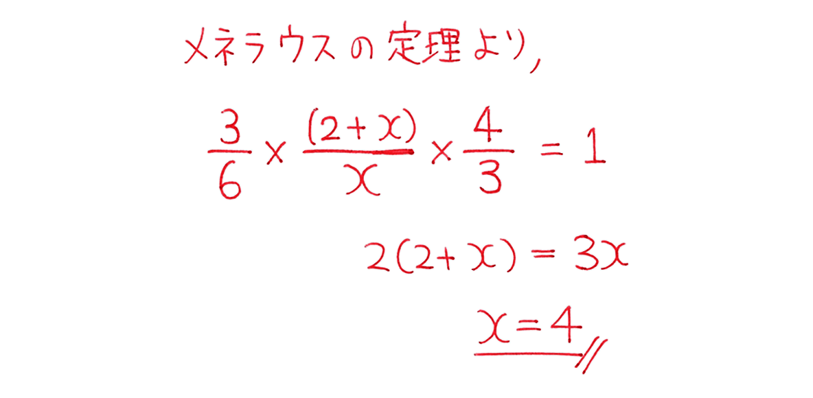 高校数学A 図形の性質19 例題の答え