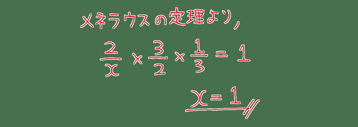 高校数学A 図形の性質19 練習の答え