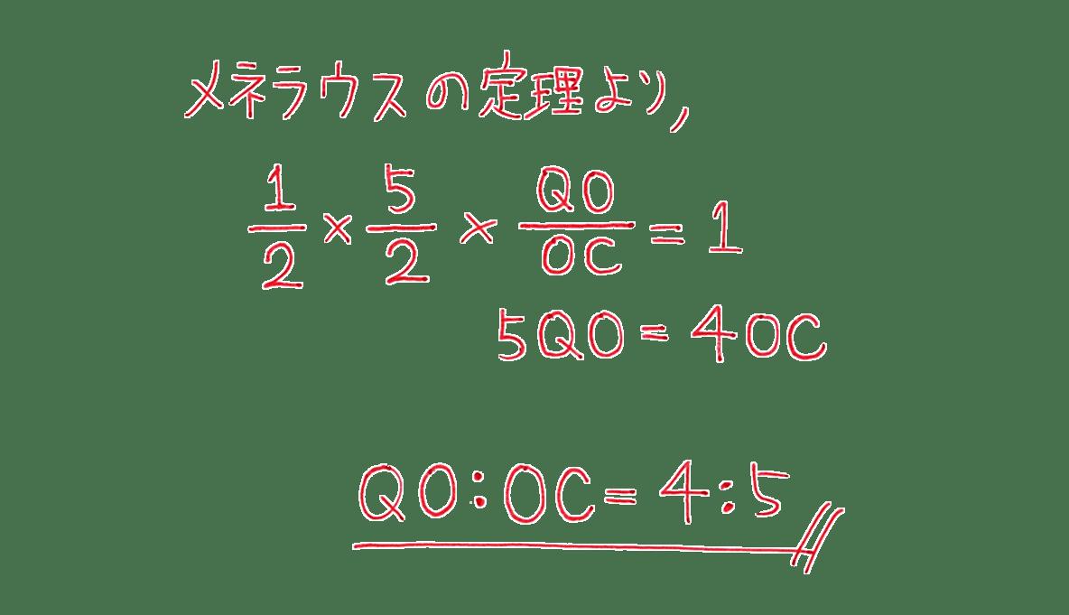 高校数学A 図形の性質20 例題の答え
