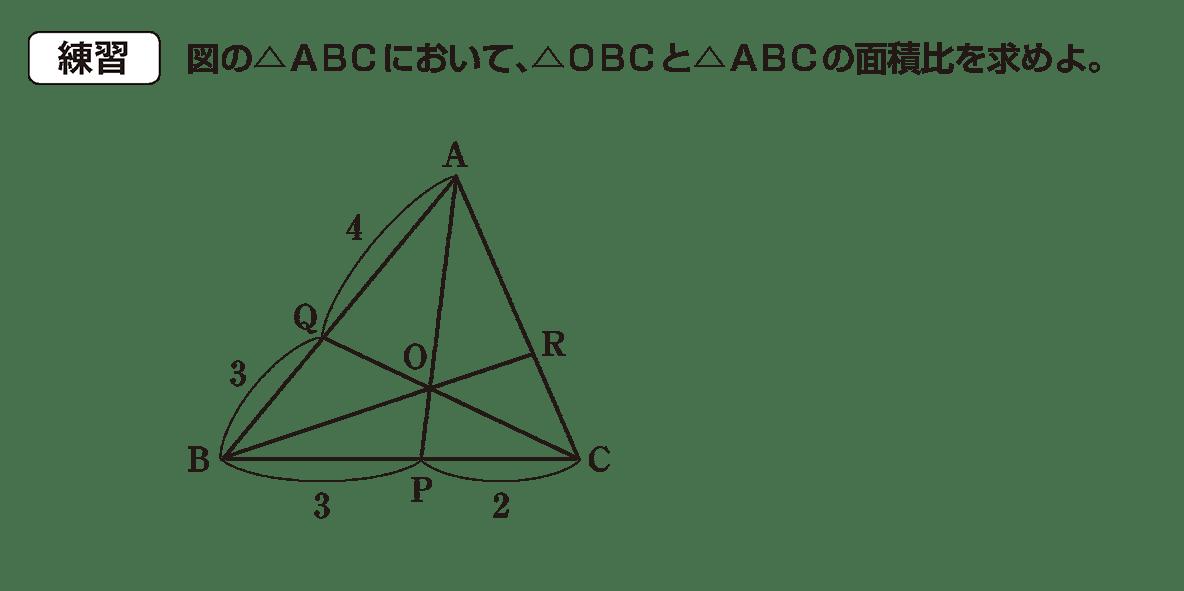 高校数学A 図形の性質20 練習