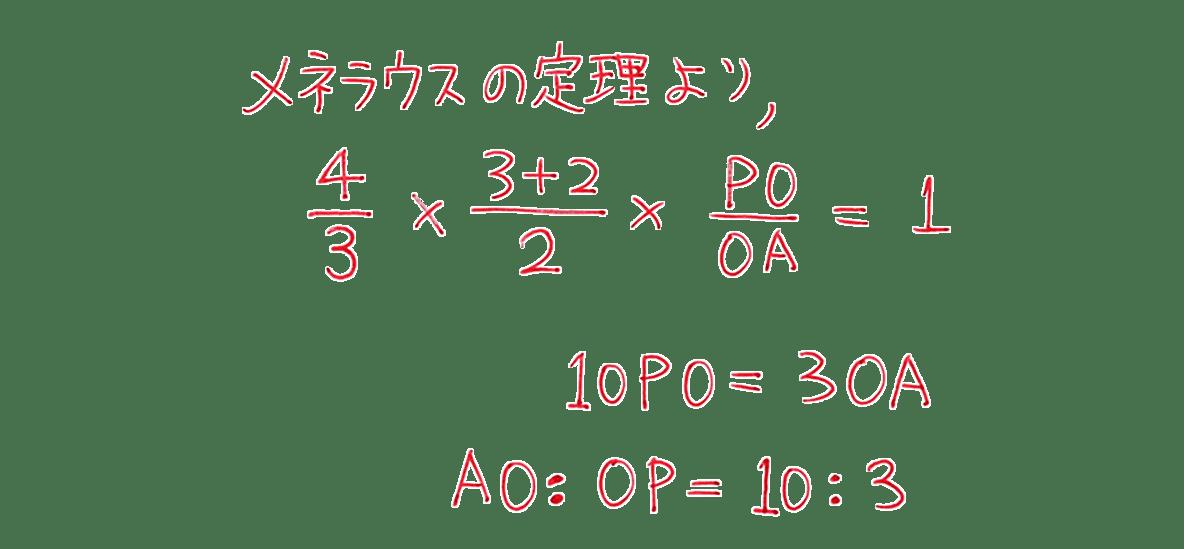 高校数学A 図形の性質20 練習の答 1~4行目