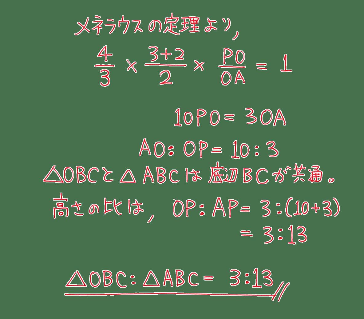高校数学A 図形の性質20 練習の答え
