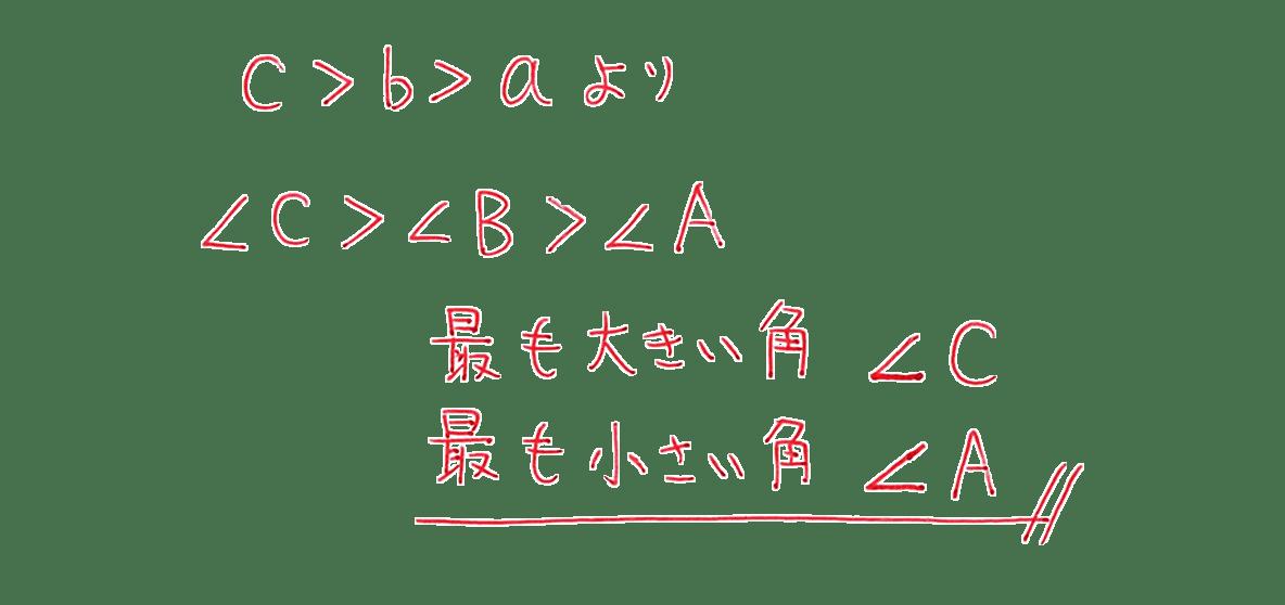 高校数学A 図形の性質8 例題の答え
