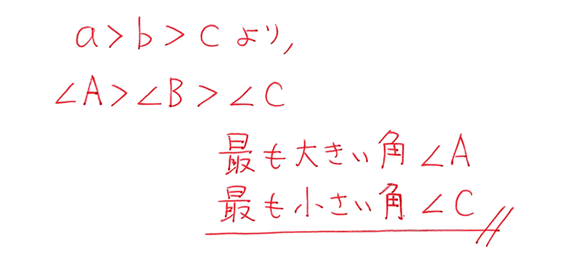 高校数学A 図形の性質8 練習の答え