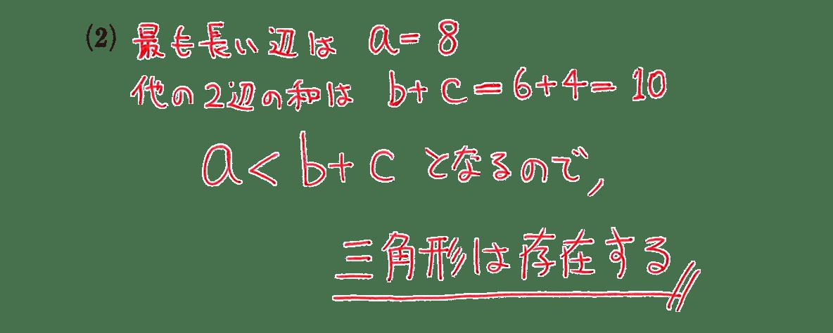 高校数学A 図形の性質9 例題(2)の答え