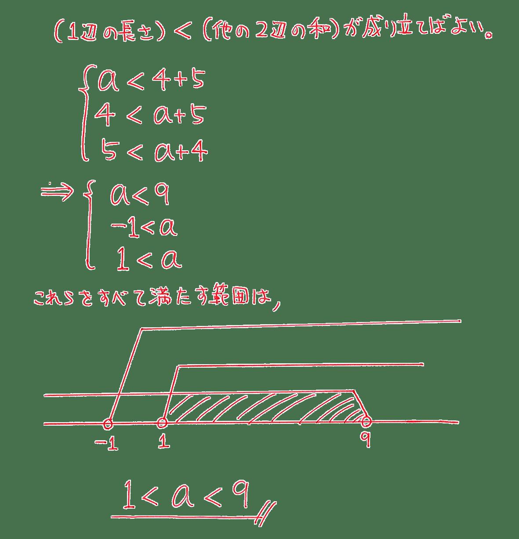 高校数学A 図形の性質9 練習の答え