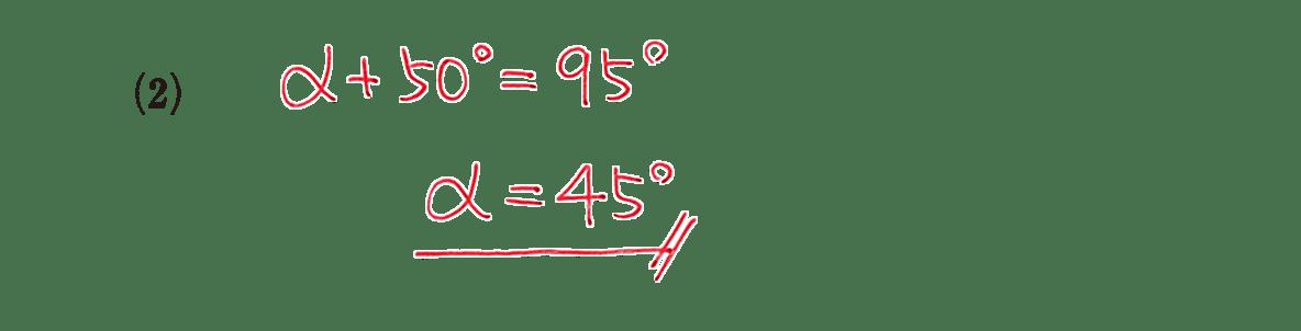 高校数学A 図形の性質21 例題(2)の答え