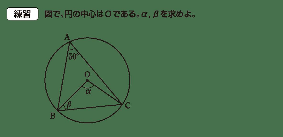 高校数学A 図形の性質21 練習