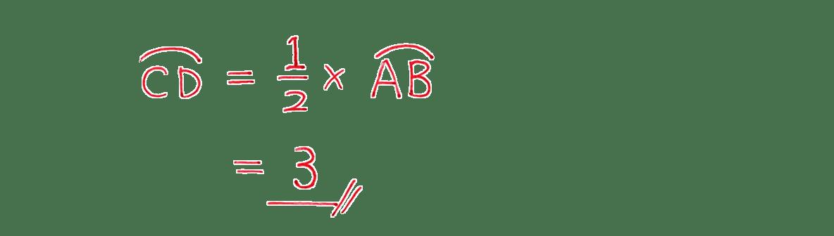 高校数学A 図形の性質22 練習の答え