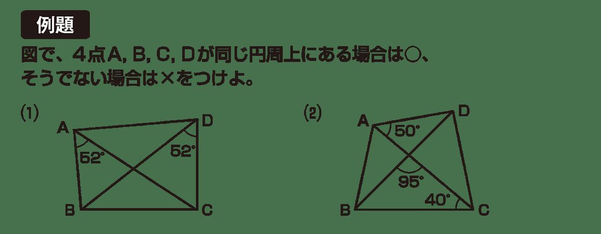 高校数学A 図形の性質23 例題