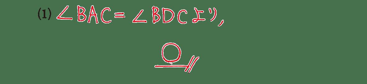 高校数学A 図形の性質23 例題(1)の答え