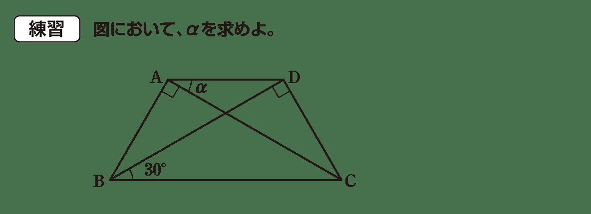 高校数学A 図形の性質23 練習