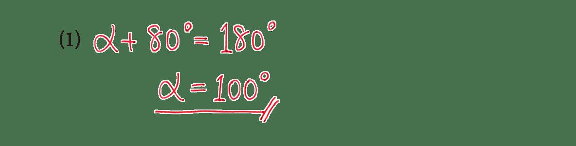 高校数学A 図形の性質24 例題(1)の答え