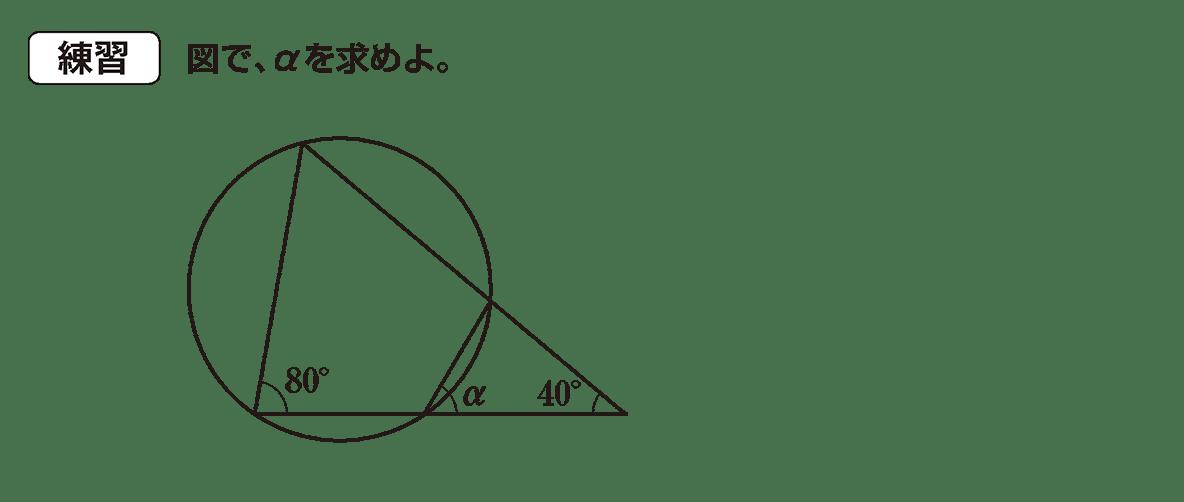 高校数学A 図形の性質24 練習