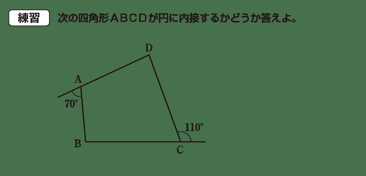 高校数学A 図形の性質25 練習