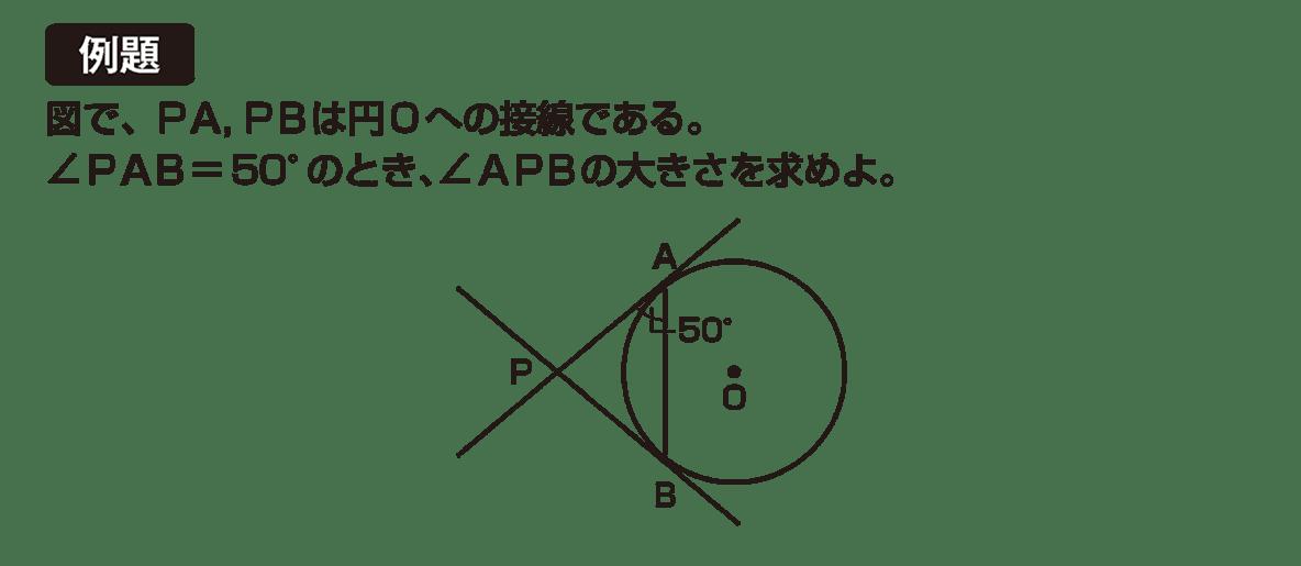 高校数学A 図形の性質26 例題
