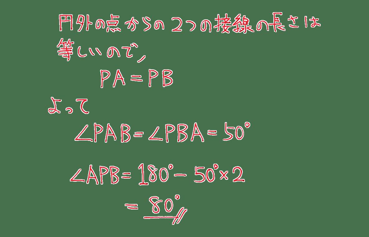 高校数学A 図形の性質26 例題の答え