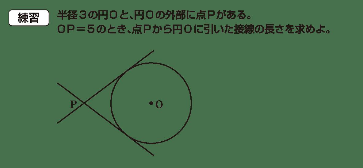高校数学A 図形の性質26 練習
