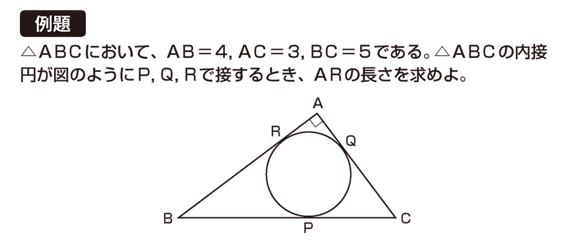 高校数学A 図形の性質27 例題