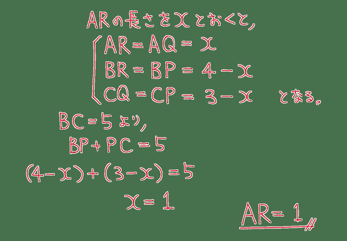 高校数学A 図形の性質27 例題の答え