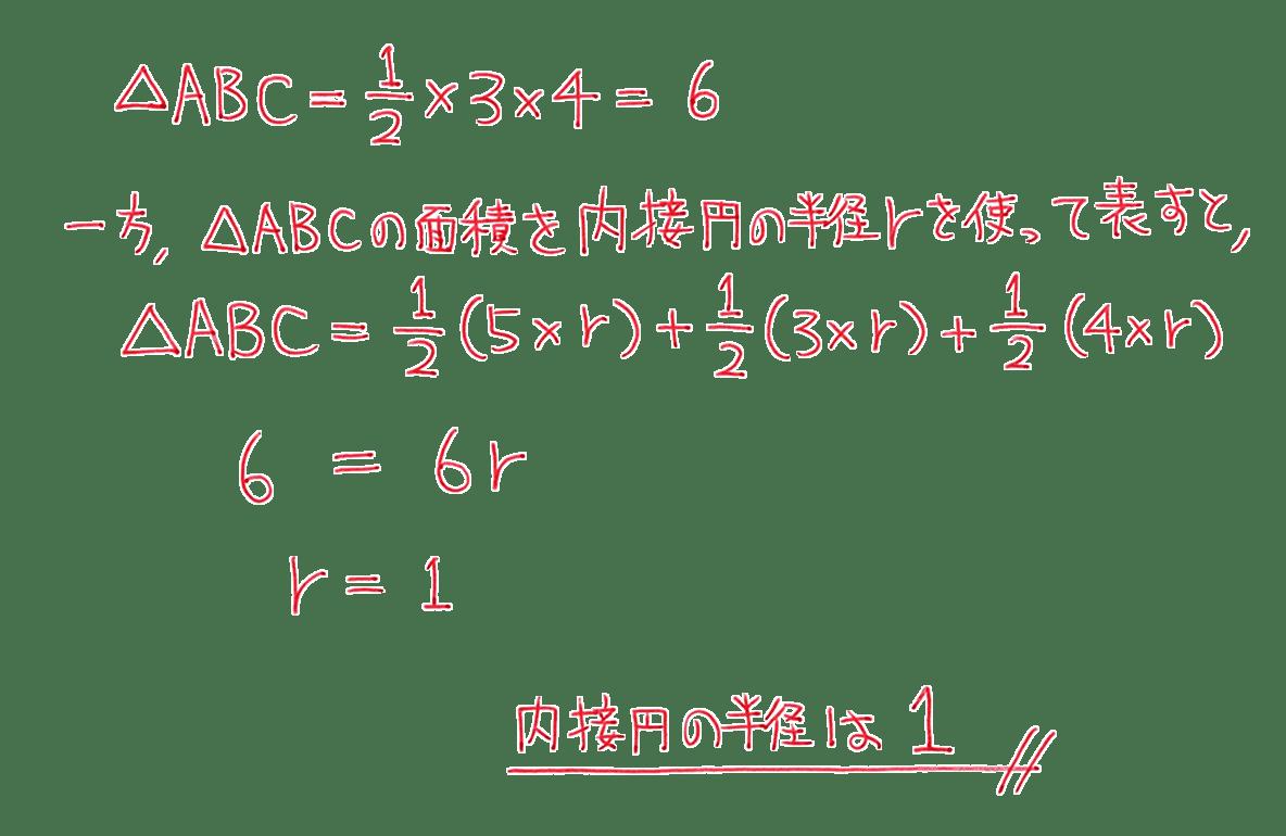 高校数学A 図形の性質27 練習の答え