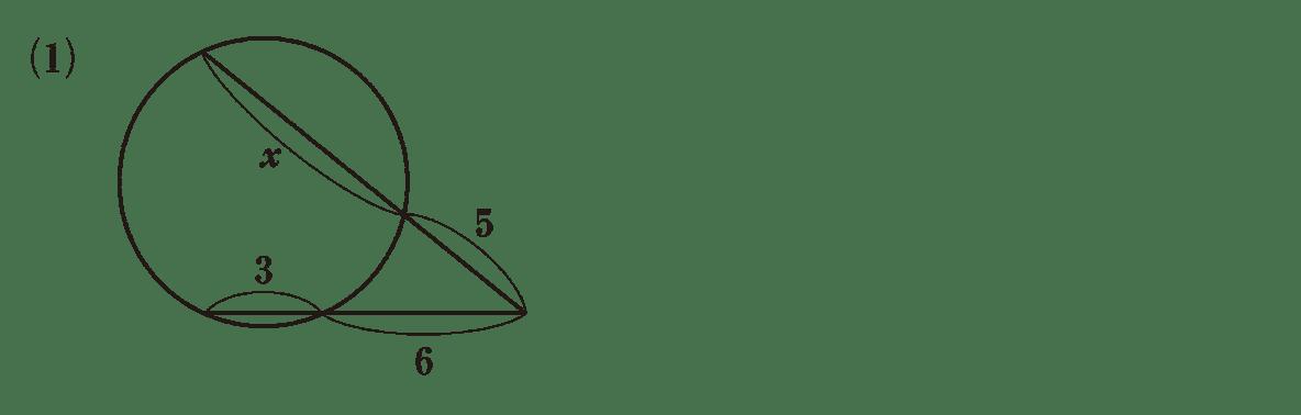高校数学A 図形の性質30 練習(1)