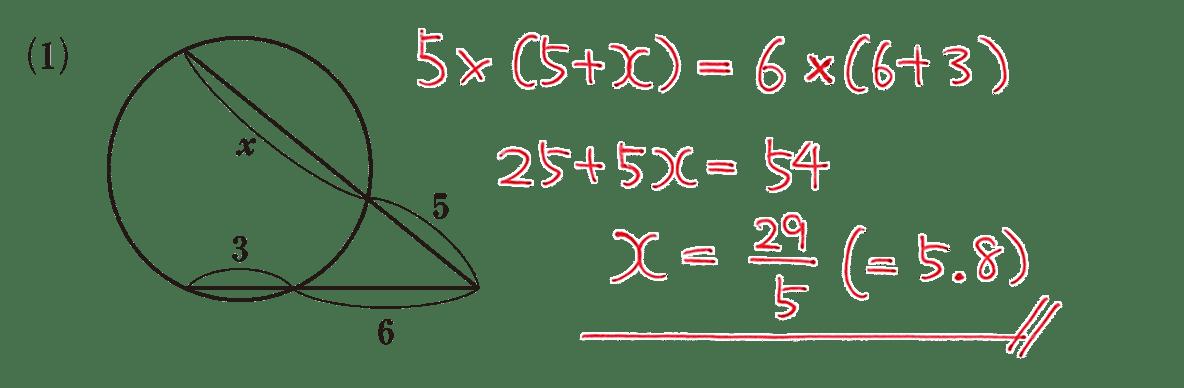 高校数学A 図形の性質30 練習(1)の答え