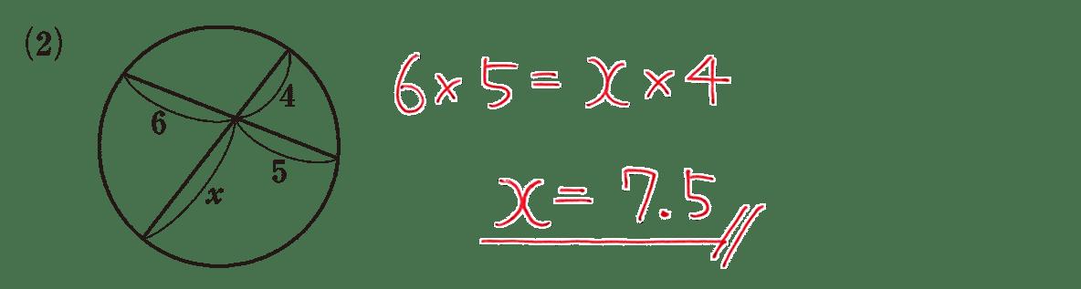 高校数学A 図形の性質30 練習(2)の答え