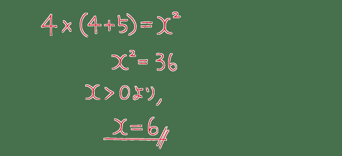 高校数学A 図形の性質31 例題の答え
