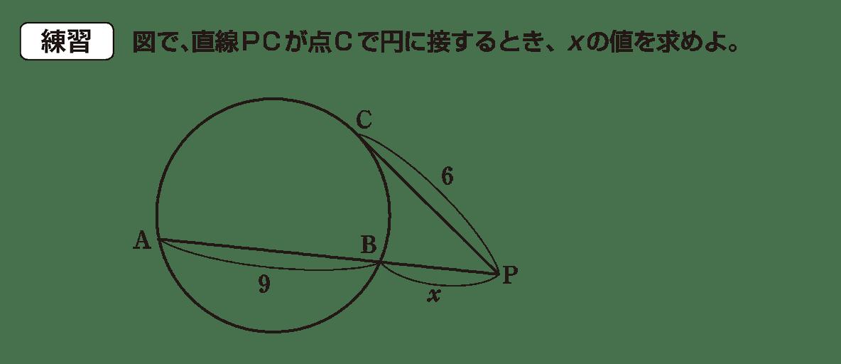 高校数学A 図形の性質31 練習