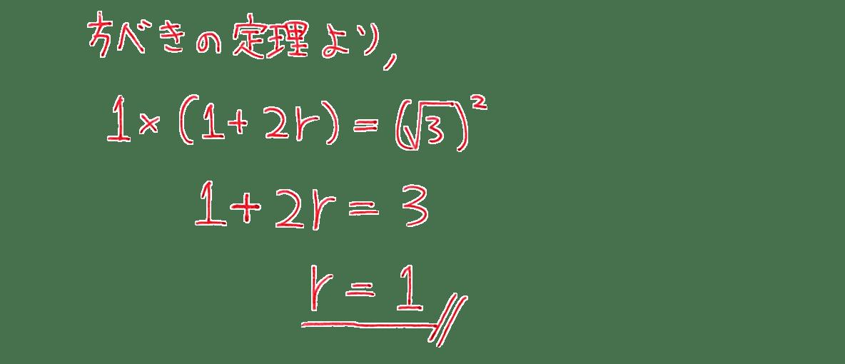 高校数学A 図形の性質32 例題の答え