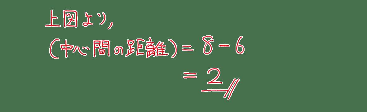 高校数学A 図形の性質33 練習の答え