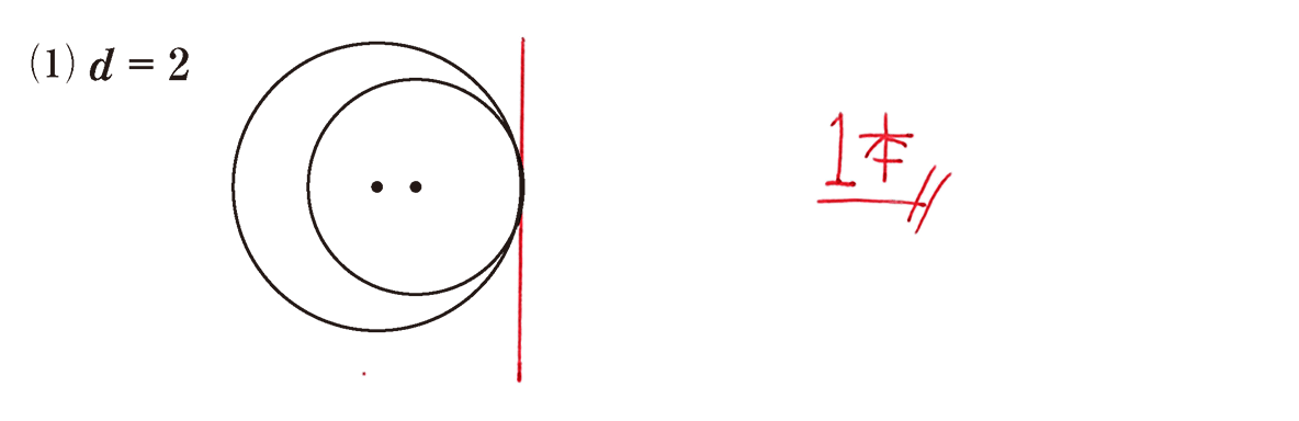 高校数学A 図形の性質35 練習(1)の答え