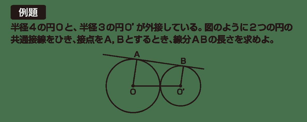 高校数学A 図形の性質36 例題