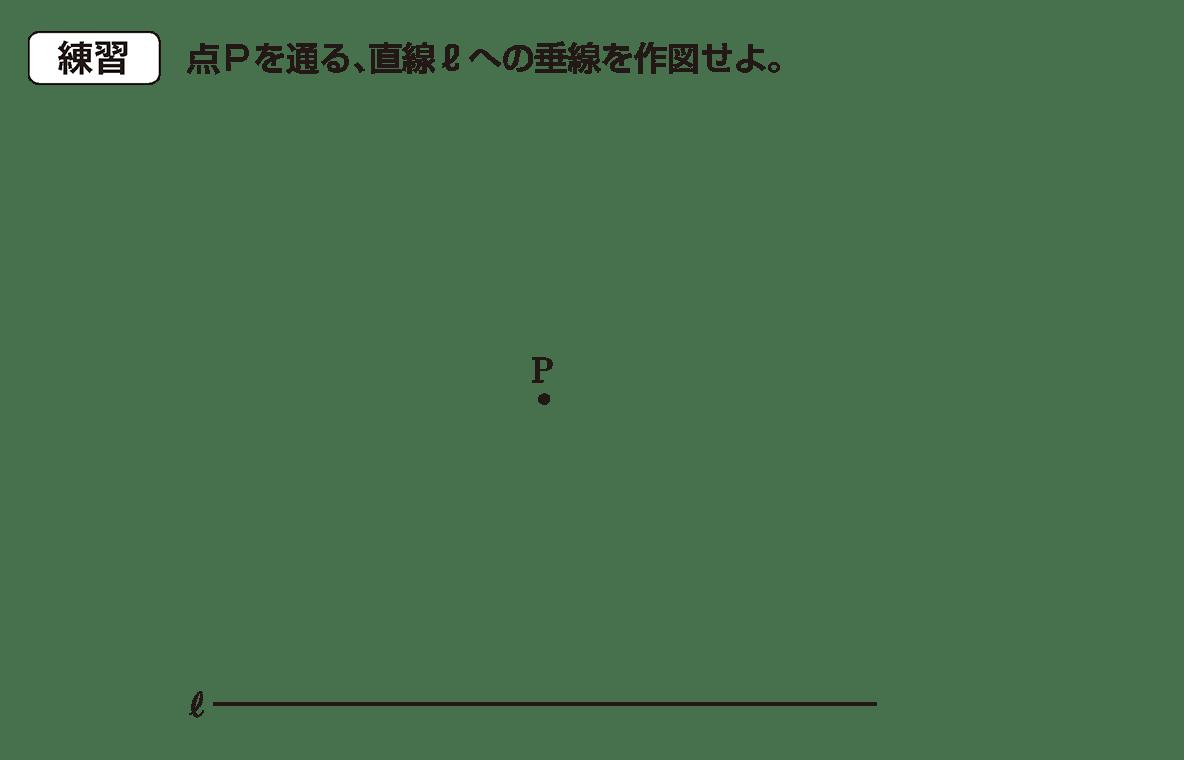 高校数学A 図形の性質37 練習