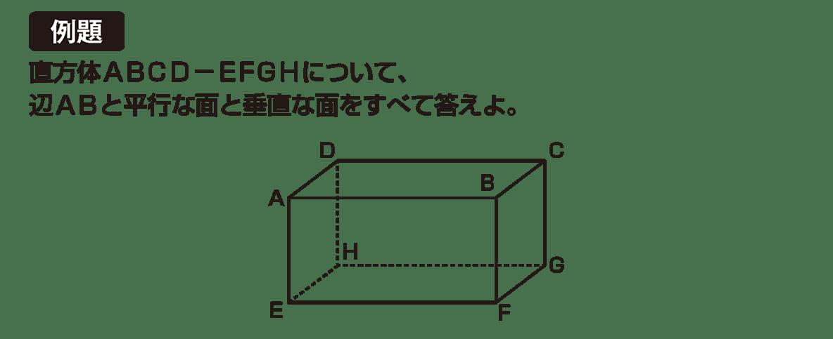 高校数学A 図形の性質43 例題
