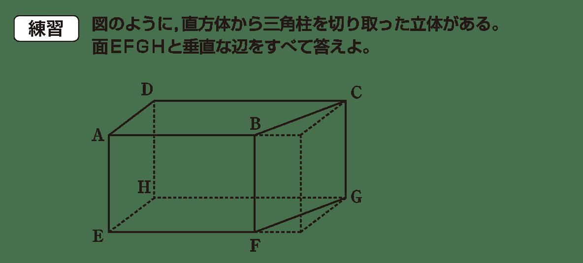 高校数学A 図形の性質43 練習