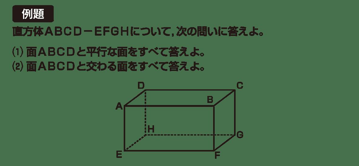 高校数学A 図形の性質45 例題