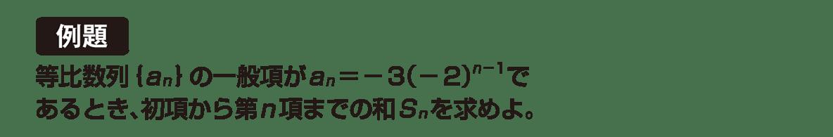高校数学B 数列11 例題
