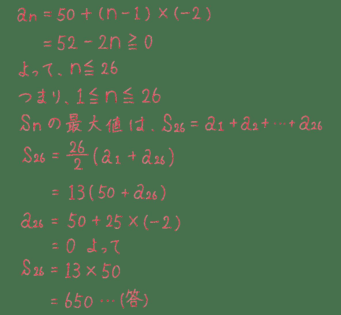 高校数学B 数列13 練習 答え