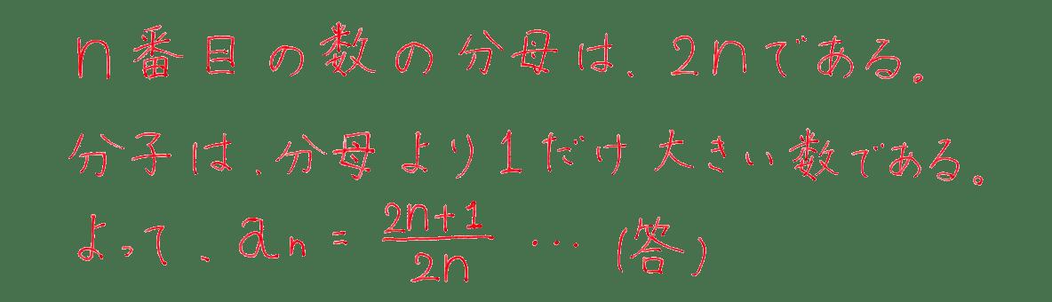 高校数学B 数列1 練習 答え