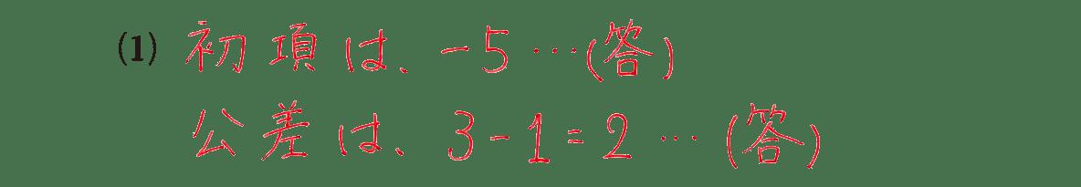 高校数学B 数列2 例題(1)の答え