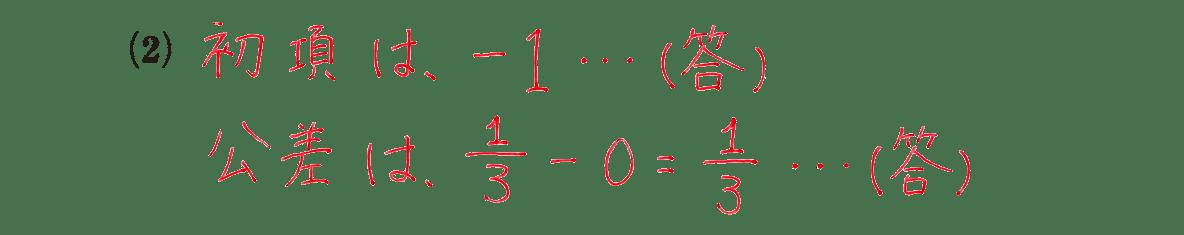 高校数学B 数列2 例題 答え
